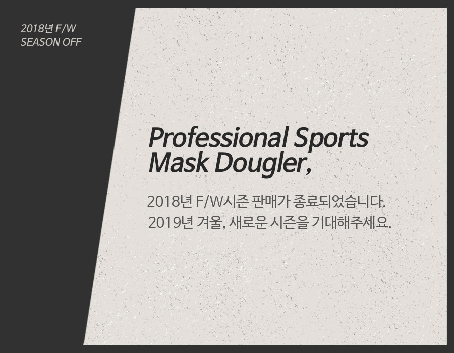Professional Sports Mask Dougler